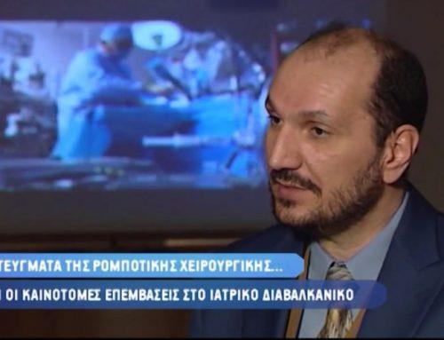 Ο Δρ. Χάρης Κωνσταντινίδης μιλά για την ρομποτική χειρουργική