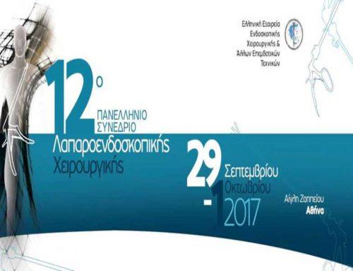 12ο Πανελλήνιο Συνέδριο Λαπαροενδοσκοπικής Χειρουργικής