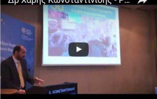 Δρ. Χάρης Κωνσταντινίδης - Γενικός Χειρουργός Θεσσαλονίκη - Καρκίνος Οισοφάγου