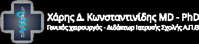Χάρης Δ. Κωνσταντινίδης MD – PhD | Γενικός Χειρουργός Θεσσαλονίκη Logo