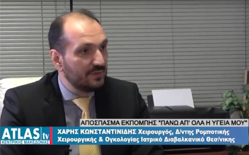 Ο Δρ. Χάρης Κωνσταντινίδης μιλά για την Ρομποτική Χειρουργική και τις εφαρμογές της