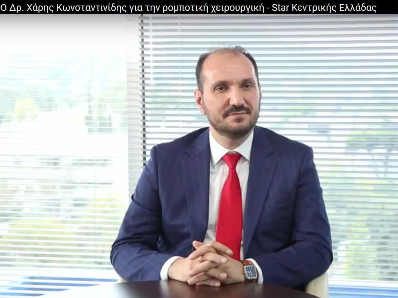 O Δρ. Χάρης Κωνσταντινίδης μιλά για την Ρομποτική Χειρουργική στο STAR Κεντρικής Ελλάδας