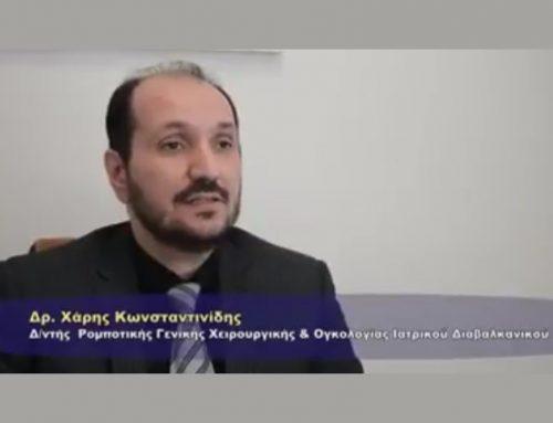 Καινοτόμος τεχνική ρομποτικής χειρουργικής συνδρόμου άνω μεσεντερίου αρτηρίας στο Ιατρικό Διαβαλκανικό Θεσσαλονίκης