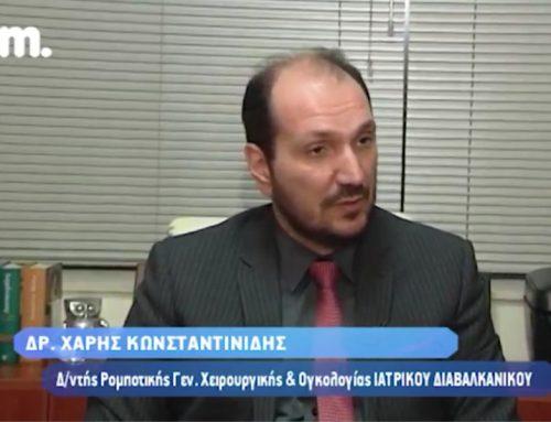 Ο Δρ. Χάρης Κωνσταντινίδης μιλά για την νέα τεχνική ρομποτικής χειρουργικής επέμβασης άνω μεσεντερίου αρτηρίας