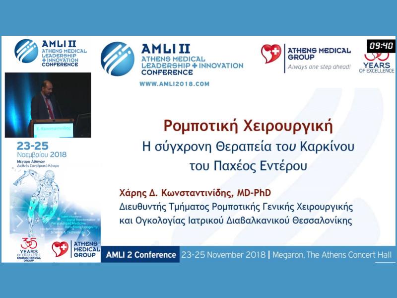 Ομιλία του Δρ. Χάρη Κωνσταντινίδη στο AMLI II Conference