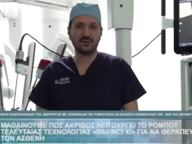 """Ο Δρ. Χάρης Κωνσταντινίδης μιλάει για το ρομποτικό σύστημα DaVinci στην εκπομπή """"Για το Καλό σου"""""""